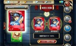 聖闘士星矢すご技★パーティバトル【爽快3DRPG】:ポイント4