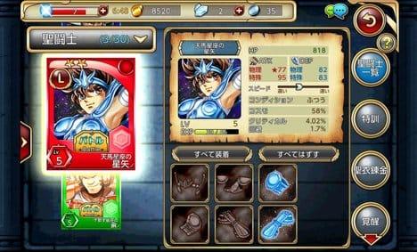 聖闘士星矢すご技★パーティバトル【爽快3DRPG】:必殺技や聖衣なども再現されている。