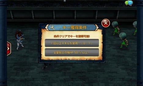 聖闘士星矢すご技★パーティバトル【爽快3DRPG】:条件を達成して鍵を獲得しよう。