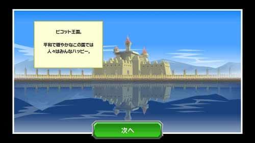 ピコットキングダム:絵本タッチのオープニングから始まる