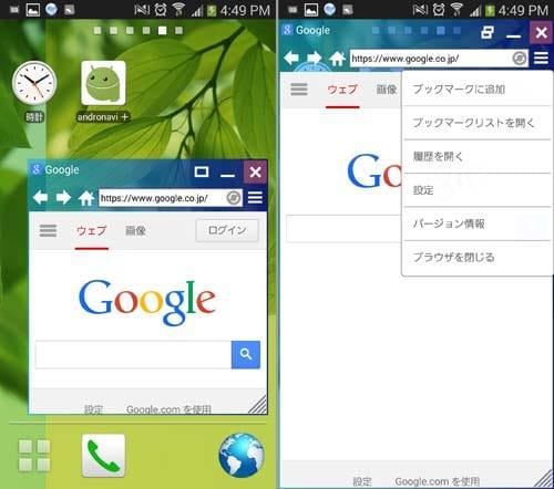 モカシャモブラウザ フローティングブラウザとしても使用可能!:ウインドウの大きさを変えられる(左)ブックマークなど基本的な機能は搭載されている(右)
