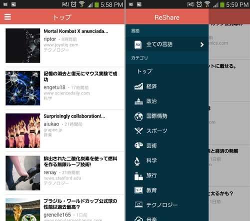 海外ニュースを日本語で読めるアプリReShare:トップから一覧で記事が表示される(左)メニューからジャンルを選べる(右)