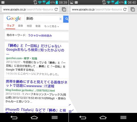 「斜め」で検索したら、表示まで斜めになる(左)一回転中の画面。端末によって回転速度が微妙に違うので、色々試してみるとおもしろいかも(右)