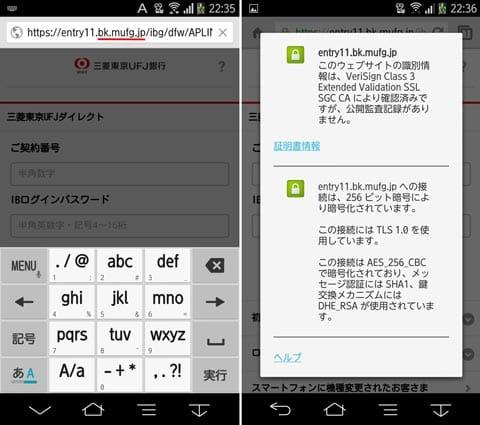 個人情報を送信する場合は、アクセスしているサイトのURL(左)や暗号化サイトの証明書情報(右)をしっかりチェックしよう