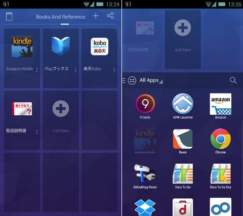 9 Cards Home Launcher:各カテゴリ内にアプリアイコンがある。タップすると起動(左)アプリの追加も可能(右)