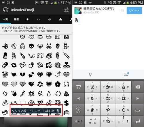 Unicode6Emoji:タップするだけでクリップボードに登録される(左)入力時に貼り付けるだけ(右)