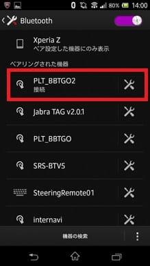 BluetoothをONにしてリストから選ぶだけ