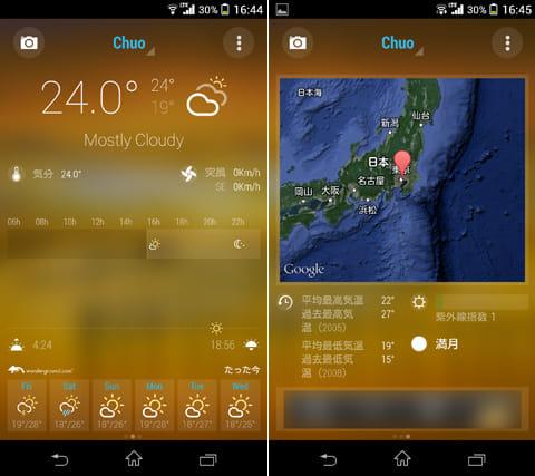 Bright Weather:2枚目の画面は1週間分の天気情報(左)3枚目の画面は最高気温等の確認ができる(右)