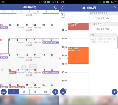 Lifebear - カレンダー・クラウド型システム手帳 -:月表示のカレンダー画面(左)Today画面(右)