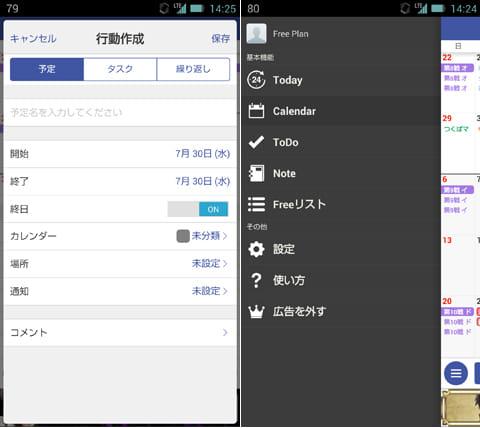 Lifebear - カレンダー・クラウド型システム手帳 -:追加画面(左)メニュー画面(右)