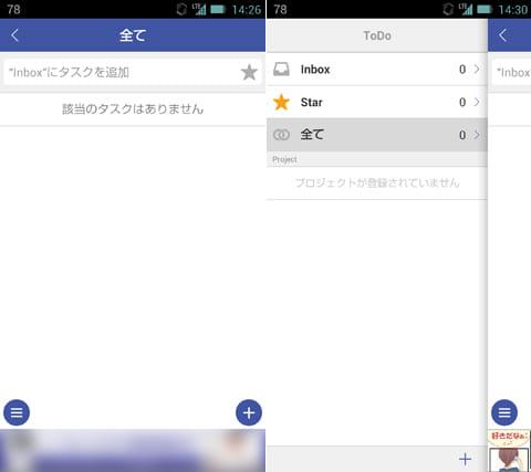 Lifebear - カレンダー・クラウド型システム手帳 -:ToDo画面(左)ToDoフォルダ画面(右)