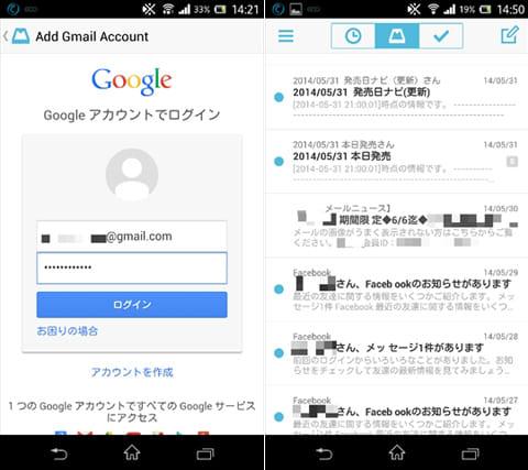 Mailbox:Gmailアカウントを認証(左)受信トレイが表示。一見すると大きな違いはない(右)