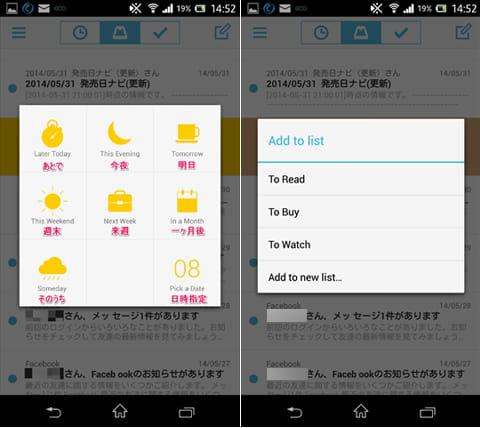 Mailbox:「後で読む」機能で振り分けたメールは、指定日時に再送してくれる(左)ラベルは新規に作る事も可能(右)