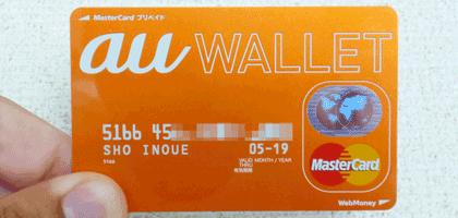 「au WALLET(auウォレット)」のカードが届いた!設定と利用方法をチェック