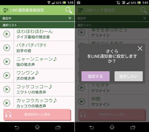 着信音設定アプリ/PaPatto♪♪:端末内の様々な楽曲を着信音に設定できる(左)『LINE』の通知音も設定可能(右)