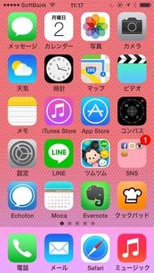 シンプルで使いやすいiPhoneホーム画面