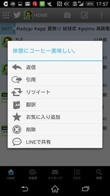 ついっぷる:ツイートを長押しで表示されるメニュー