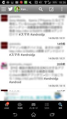 ついっぷる:「#androidjp」で検索した場合