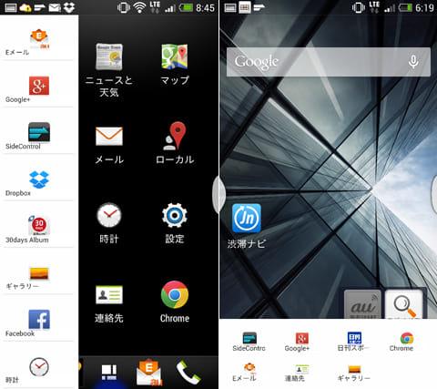 SideControl:スライド操作などでさっとサイドバーを引き出せる(左)グリッドビューは画面下部にアプリを表示(右)