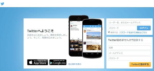 Twitter公式サイト起動画面