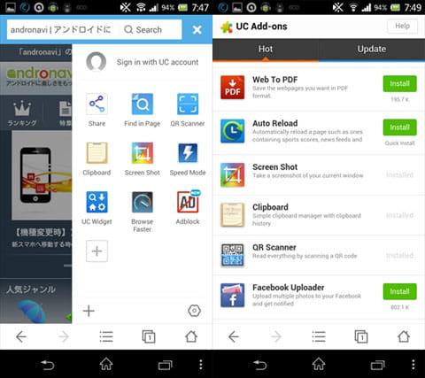 UC Browser-Best Mobile Browser:利用しているアドオン(左)追加できるアドオン一覧(右)