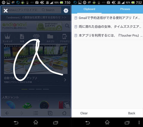 UC Browser-Best Mobile Browser:「Gestures」(左)「Clipboard」(右)