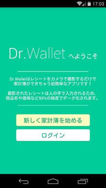 無料家計簿Dr.Wallet人気レシートカメラで簡単節約貯金:ログイン画面