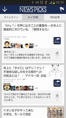 NewsPicks: ソーシャル経済ニュースメディア