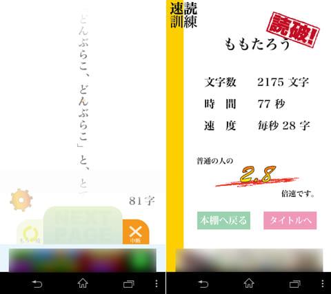 速読訓練 ~誰でも簡単5倍速!~:速読トレーニング画面(左)結果画面(右)