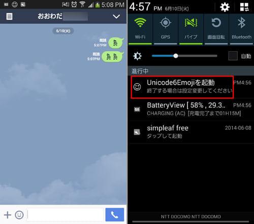 Unicode6Emoji:『LINE』で送ることも可能(左)通知領域から呼び出せるのでいちいちアプリを起動する手間が省ける(右)