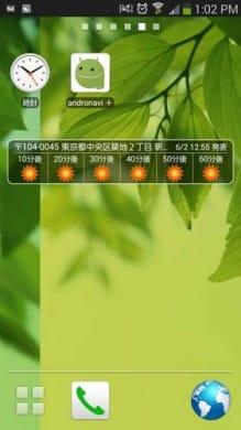 あめふるコール:ウィジェットとしても置けるので、毎日の天気情報をチェックしやすい