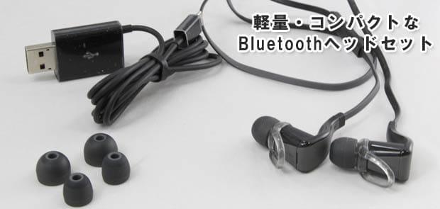 小型軽量のBluetooth対応ワイヤレスヘッドセット!高品質サウンドに加えて実用性重視の撥水加工や丈夫さがうれしい
