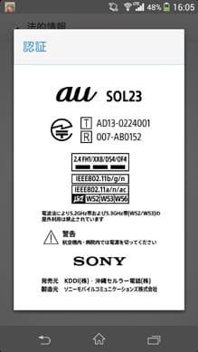 技適マークってなに?海外で買ってきたスマホは日本で使えるの?