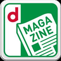auやソフトバンクなど他キャリアも利用可能!「dマガジン」の恐るべき実力を探る
