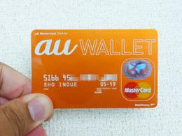「au WALLET」のカードが届いた!設定と利用方法をチェック