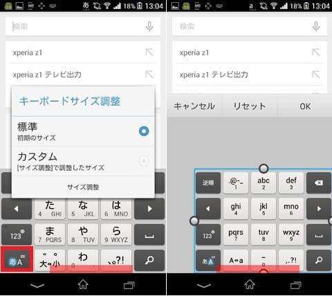 「Xperia Z1」のキーパット(左)キーパットの大きさを自由に変更できる(右)