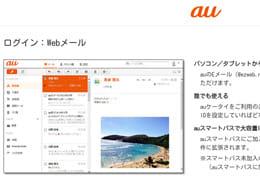 auユーザ必見!「Eメール」をパソコン・タブレットで使う方法