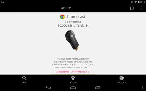 8月31日まで、Chromecastプレゼントキャンペーンを開催中