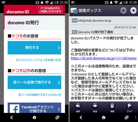 dマガジン:docomo ID発行画面(左)簡単な情報登録後、docomo ID発行通知がメールで届く(右)