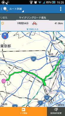 自転車NAVITIME:地図を見ながらルートを決められるのは便利