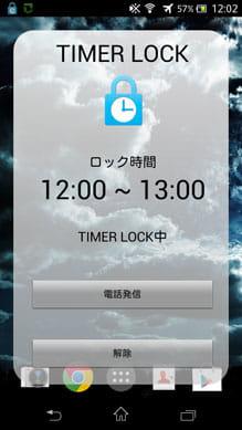 スマホ依存性アプリ タイマーロック Timer Lock
