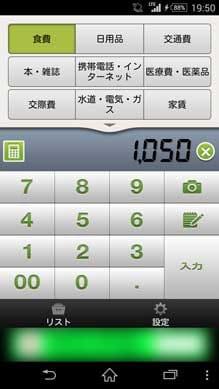 """2秒家計簿""""おカネレコ"""" シンプルだから続く無料家計簿アプリ"""