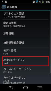 初期バージョンがAndroid 4.0な機種でも、Android 4.1以上にバージョンアップできれば「オーケーグーグル」が使える