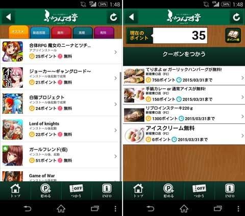 とくするクーポン ふらんす亭アプリ:「貯める」画面(左)「つかう」画面(右)