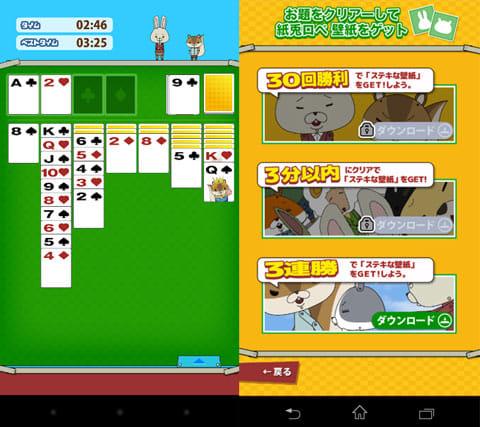紙兎ロぺパズル:ソリティアのプレイ画面(左)条件クリアでもらえる壁紙(右)