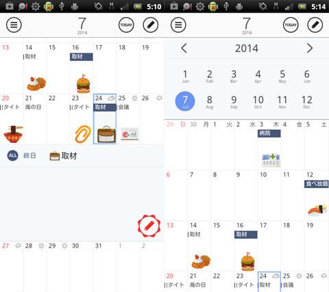 Solカレンダー - SolCalendar:すぐに予定を入力できる(左)月の移動も楽々(右)