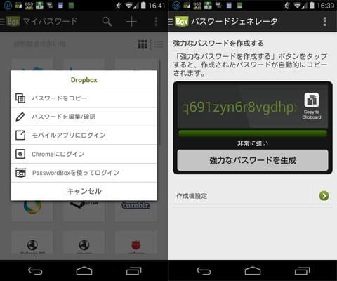 PasswordBox# 1 パスワード 管理:メニュー一覧(左)パスワードの生成も可能(右)