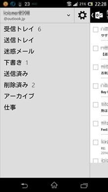 Outlook.com:画面左に表示されるメニュー