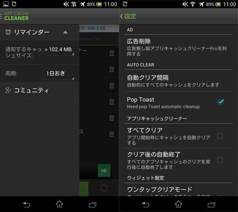 アプリケーションキャッシュクリーナー:リマインダー設定(左)アプリ設定画面(右)