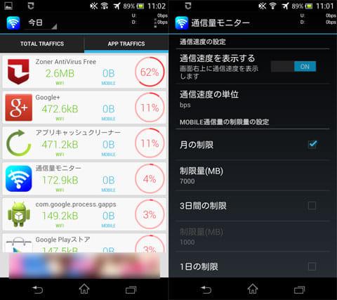 通信量・通信速度モニター:アプリ毎の通信量(左)設定画面(右)